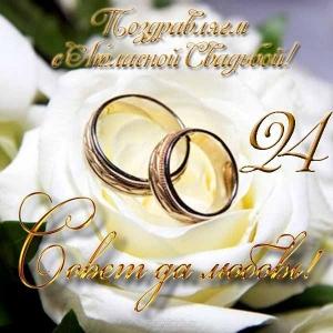 Что день прошедший нам принес - otkrytka-atlasnaya-svadba.jpg