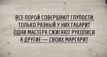Мудрые слова - image (11).jpg