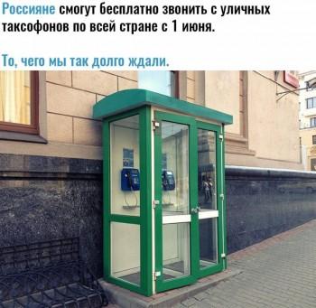 Этот безумный, безумный, безумный, безумный мир - таксофон.jpg