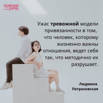 Людмила Петрановская: теория привязанности - 61047189_398032337460819_8266517928204042240_n.jpg