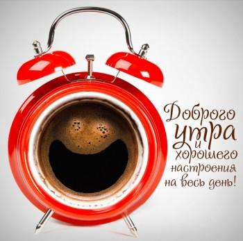 Доброе утро - приятных снов  - krasivaya-kartinka-dobroye-utro-32.jpg