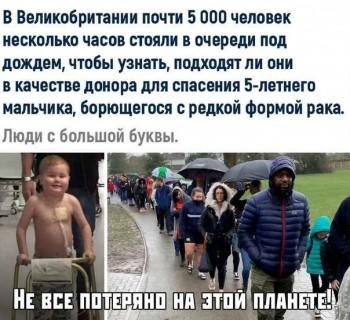 НЕравнодушие хороших людей много  - люди.jpg
