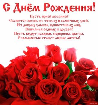 Хочу поздравить - Kartinki-s-dnem-rozhdeniya-zhenshhine-8.jpg