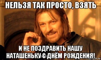 Хочу поздравить - nelzya-prosto-tak-vzyat-i-boromir-mem_66833416_orig_.jpg