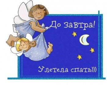 Доброе утро - приятных снов  - hPIIgLIL1yA.jpg