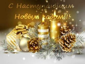 С Новым годом мои хорошие ,с Новым годом мои любимые Счастья вам  - IMG-4d2b38e448c06b394cd5c1b79f13dcdd-V.jpg