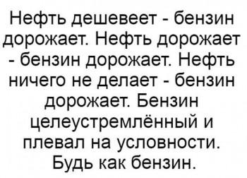 Автоледи - Бензин Улыбнись.jpg