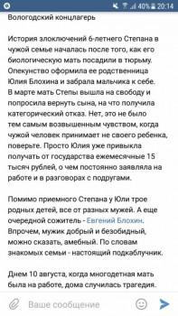 Трагедии в приемных семьях - yUjv9hOzML4.jpg