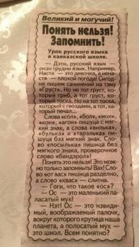 Я люблю русский язык - image.jpg