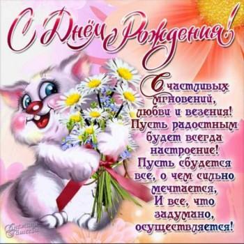 Хочу поздравить - krasivie-kartinki-19.jpg
