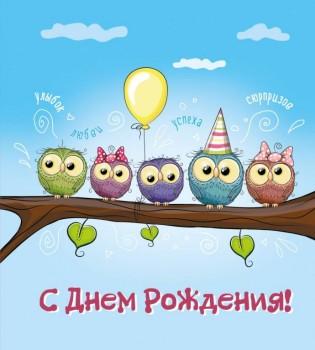Хочу поздравить - С Днём Рождения!.jpg