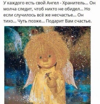 Поэзия - зацепило - Ангел-хранитель.jpg