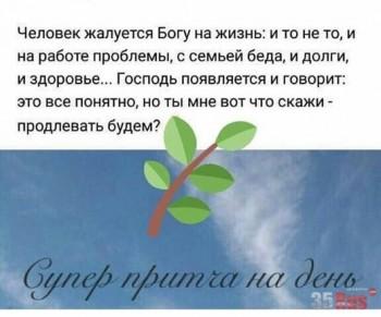 Мудрые слова - 2607_e29_img_20181110_wa0004_1.jpg