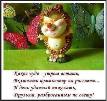 Доброе утро - приятных снов  - nJKfsygYc1I.jpg