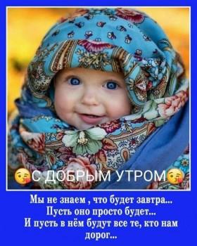 Доброе утро - приятных снов  - ))).jpg