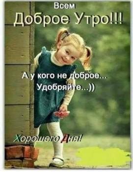 Доброе утро - приятных снов  - image (54).jpg