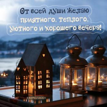 Доброе утро - приятных снов  - 1489396441_15.jpg