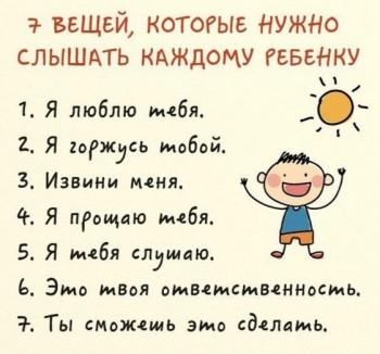 Как правильно воспитывать ребёнка? - image (78).jpg