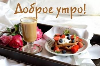Доброе утро - приятных снов  - krasivaya-kartinka-dobroye-utro-7.jpg