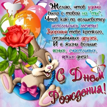 Что день прошедший нам принес - 111084252_pozdravlenija_vnuchke_s_dnem_rozhdenija.jpg