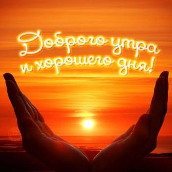 Доброе утро - приятных снов  - krasivaya-kartinka-dobroye-utro-36.jpg