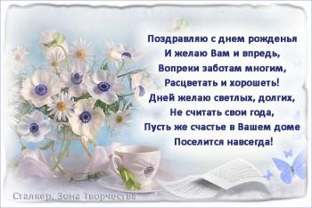 Что день прошедший нам принес - pozdravlenija_s_dnem_rozhdenija_v_stihah_krasivye_16.jpg