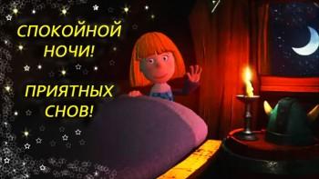 Доброе утро - приятных снов  - spokoynoy-nochi-1669-99.jpg