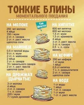 Чем сегодня кормим семью? - image (32).jpg