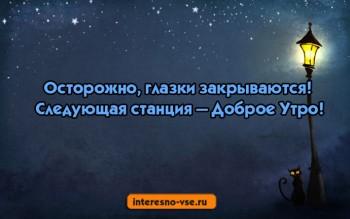 Доброе утро - приятных снов  - good-night-54.jpg