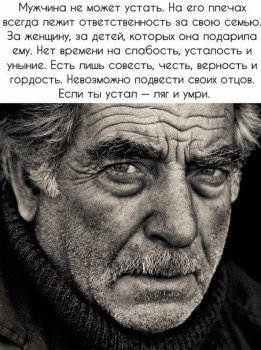 Мудрые слова - image (19).jpg